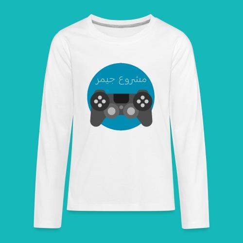 Mashrou3 Gamer Logo Products - Kids' Premium Long Sleeve T-Shirt