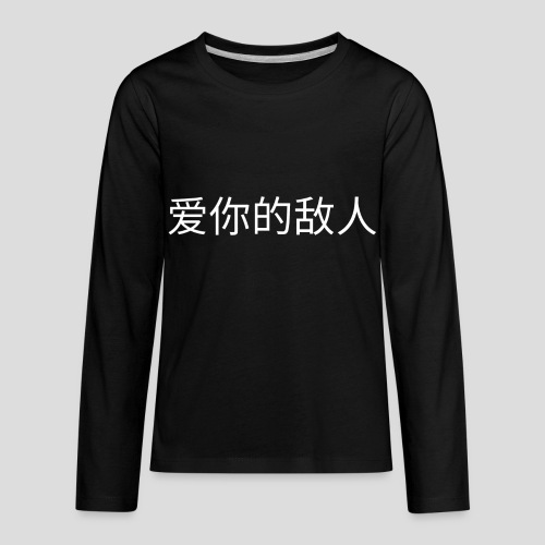 Chinese LOVE YOR ENEMIES Logo (Black Only) - Kids' Premium Long Sleeve T-Shirt