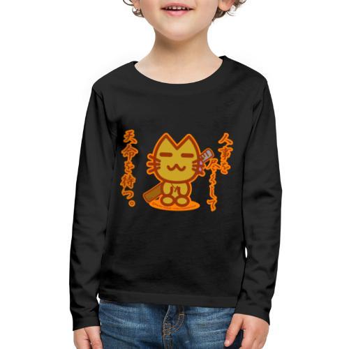 Samurai Cat - Kids' Premium Long Sleeve T-Shirt