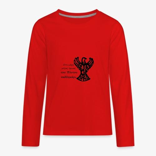 Στην μάχη μέγας ήρωας του Πόντου παλληκάρι. - Kids' Premium Long Sleeve T-Shirt