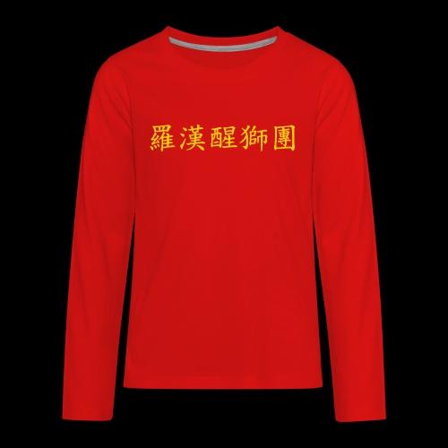 lohanliondanceteam - Kids' Premium Long Sleeve T-Shirt