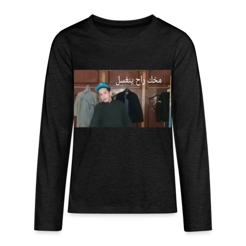 زي الخرا - Kids' Premium Long Sleeve T-Shirt