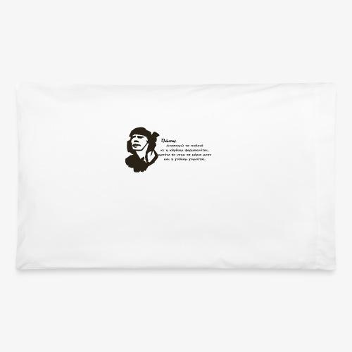 Πόντος - Αναστορώ τα παλαιά - Pillowcase 32'' x 20''