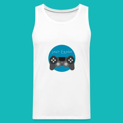 Mashrou3 Gamer Logo Products - Men's Premium Tank