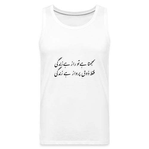 Life isn't a mystery -Iqbal - Men's Premium Tank