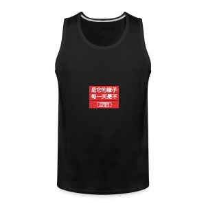 Cased China Collection - Men's Premium Tank
