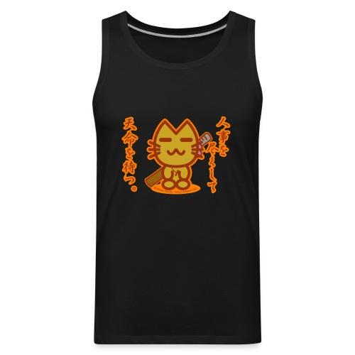Samurai Cat - Men's Premium Tank