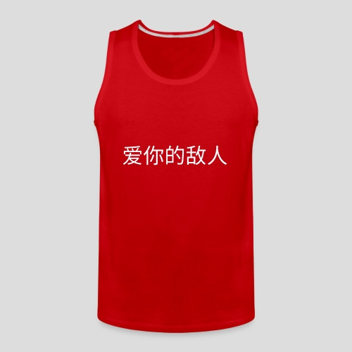 Chinese LOVE YOR ENEMIES Logo (Black Only) - Men's Premium Tank