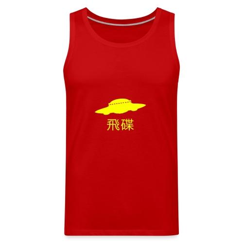 UFO China 飛碟 - Men's Premium Tank