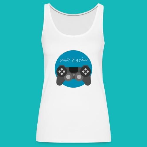 Mashrou3 Gamer Logo Products - Women's Premium Tank Top