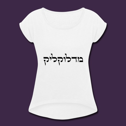 מדלוקליק - Women's Roll Cuff T-Shirt