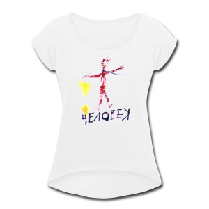 human being - Women's Roll Cuff T-Shirt