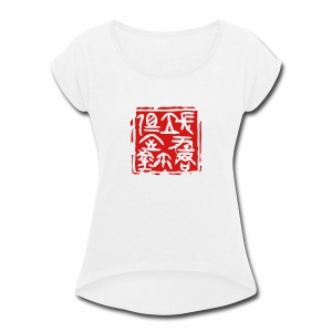 Chinese seal - Women's Roll Cuff T-Shirt