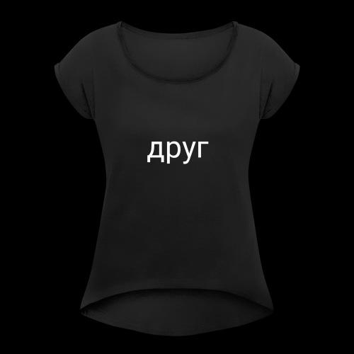 друг - Women's Roll Cuff T-Shirt
