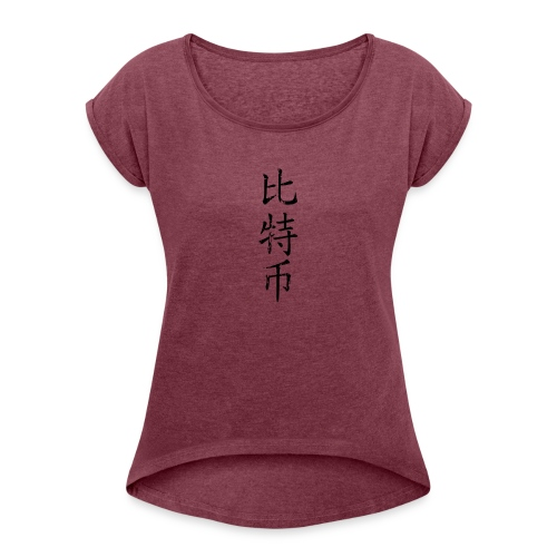 Bitcoin in Chinese Characters (Simplified) - Women's Roll Cuff T-Shirt