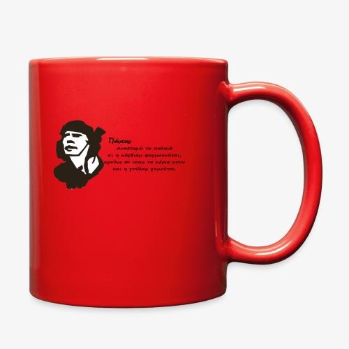 Πόντος - Αναστορώ τα παλαιά - Full Color Mug
