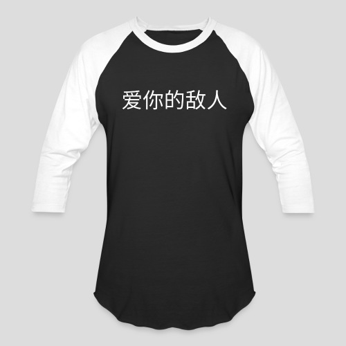 Chinese LOVE YOR ENEMIES Logo (Black Only) - Baseball T-Shirt