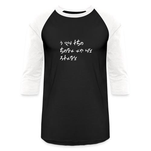 i am the hero of my story - Unisex Baseball T-Shirt