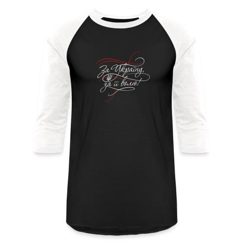 For Ukraine - Unisex Baseball T-Shirt
