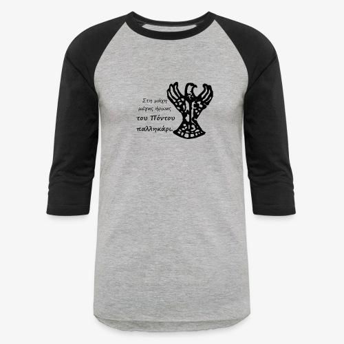 Στην μάχη μέγας ήρωας του Πόντου παλληκάρι. - Baseball T-Shirt