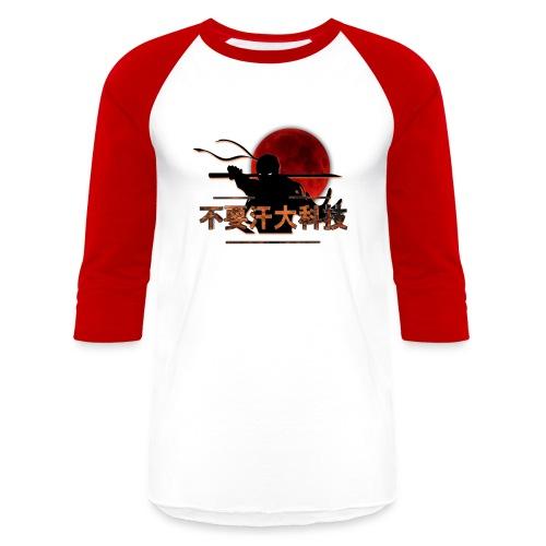 (2017_dswt_logo) - Baseball T-Shirt