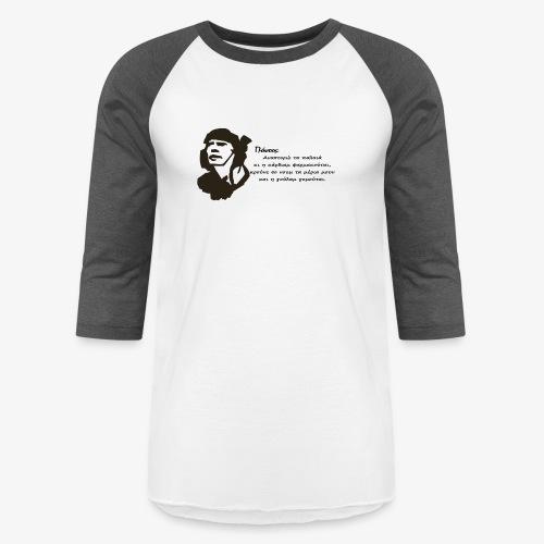 Πόντος - Αναστορώ τα παλαιά - Baseball T-Shirt
